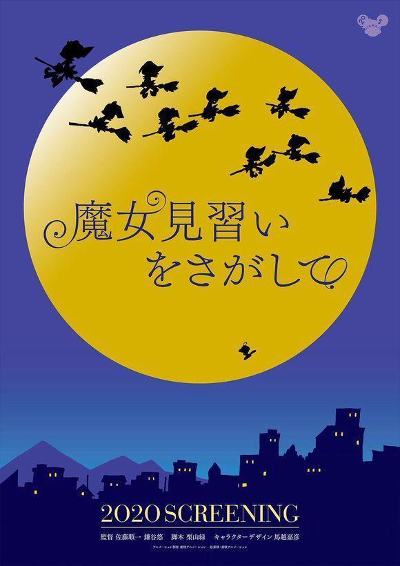 盤點2020年上映「最期待動畫電影」 童年代表作睽違20年回歸!