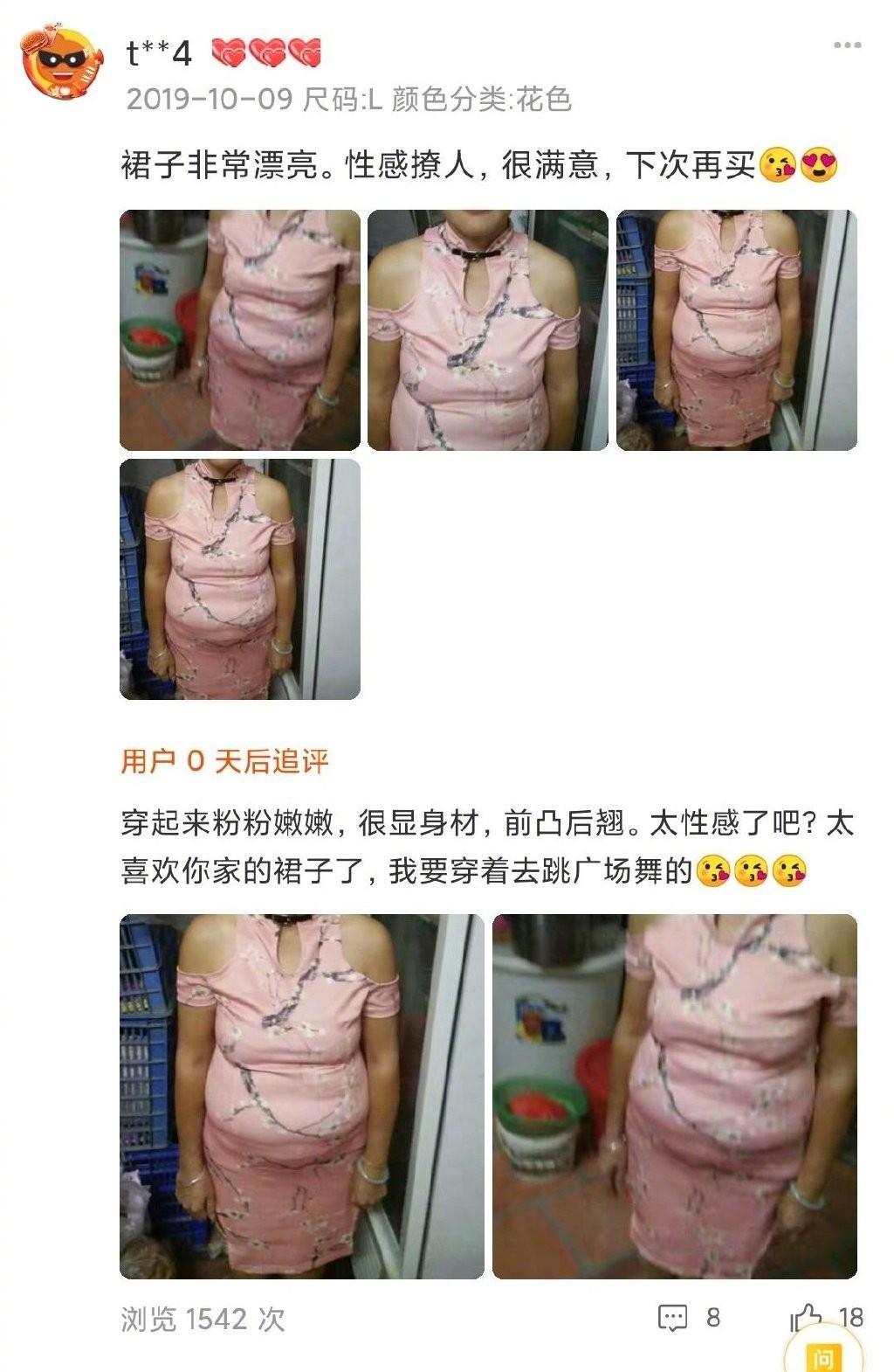大媽網購「性感粉色旗袍」超滿意 曝光「前凸後翹照」畫面太衝擊!