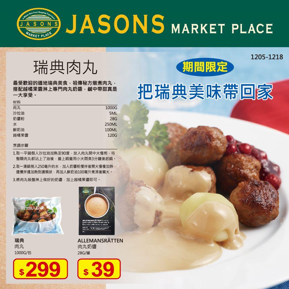 IKEA經典「瑞典肉丸」超市買得到!12家分店「連奶醬也有」網友瘋搶