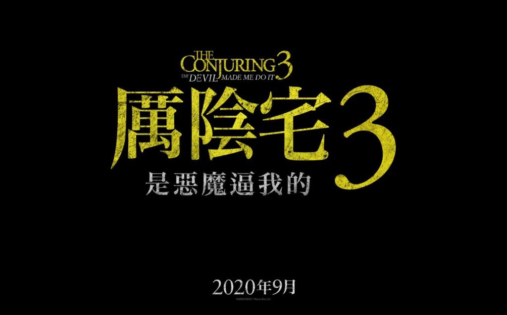 《厲陰宅3》即將上映!溫子仁認證「超強導演」接下重任 網見「超直白副標」笑翻