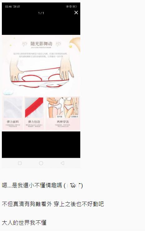 淘寳推獵奇「雙人内褲」專攻情侶市場 店家規定「18歲才能買」價格還超佛!