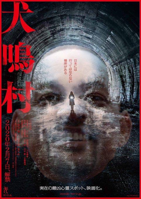 《咒怨》導演取材「真實景點」推靈異新作 眼尖網友發現「海報秘密」大驚:有人臉!
