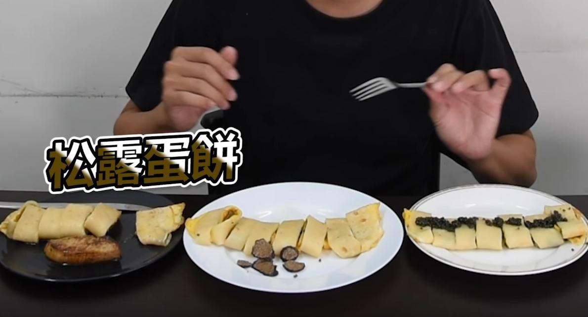 影/狠愛演挑戰做「世界最貴蛋餅」鴨肝、魚子醬、松露全放 被經典款慘電!