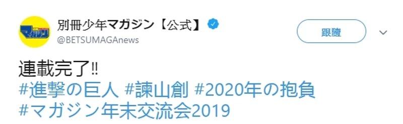 諫山創2020年願望「讓《進擊的巨人》完結!」 手繪艾連草圖超催淚QQ