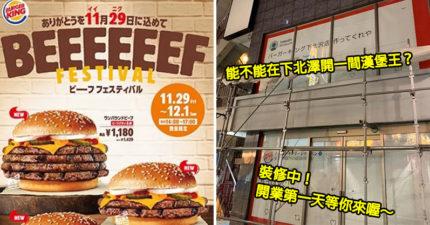 日網友提問「可以開漢堡王嗎?」願望實現 台南網友跟風許願…慘遭官方神回