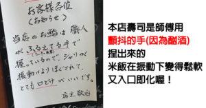 壽司店公開「白飯軟Q的秘方」老闆超霸氣曝:因為喝太多...手抖出來的!