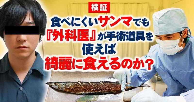 網紅找專業醫生「用手術開刀法分解秋刀魚」連細刺都完美保留!
