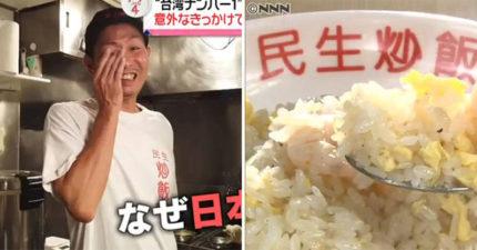 日本人「愛上台灣炒飯」回日本開店 他「拜師學藝一年」推廣正宗台灣味!