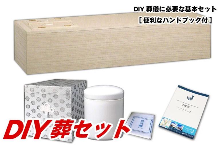 日本推出「DIY喪禮組」棺材、罈一次入手 佛系價格7000元有找!