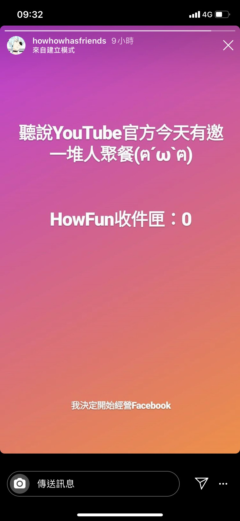 HowHow自爆「YT聚會沒邀他」慘變邊緣人!他心酸PO文:改經營FB了