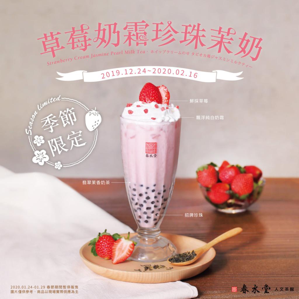 限定2個月!春水堂推「草莓奶霜珍珠茉奶」少女瘋搶打卡❤