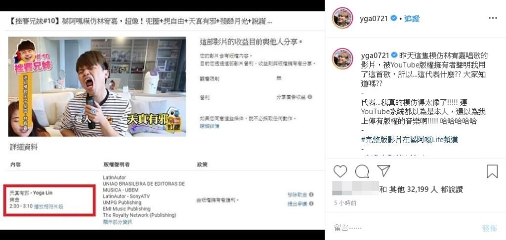 影/蔡阿嘎「浮誇嘟嘴」模仿林宥嘉唱歌 隔天收到官方警告信:跟原版太像!