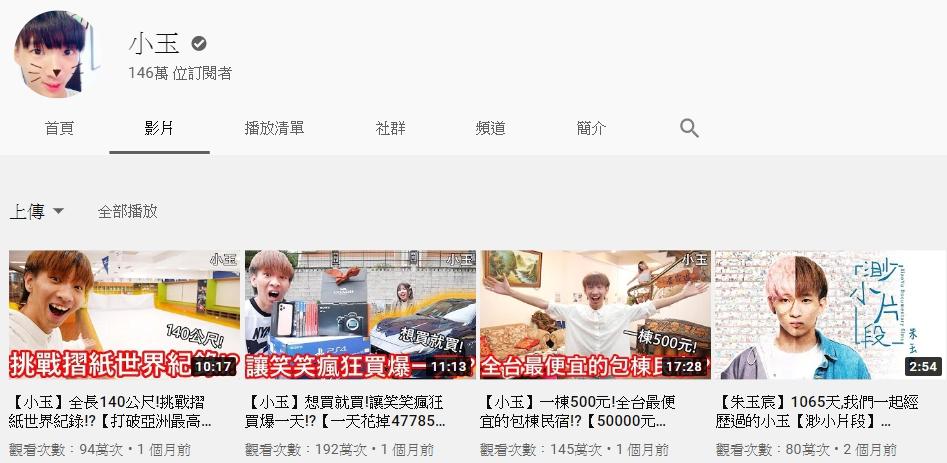 小玉自爆退出YouTube後…至今「失蹤1個月」零音訊 粉絲急壞:會不會是出事了?