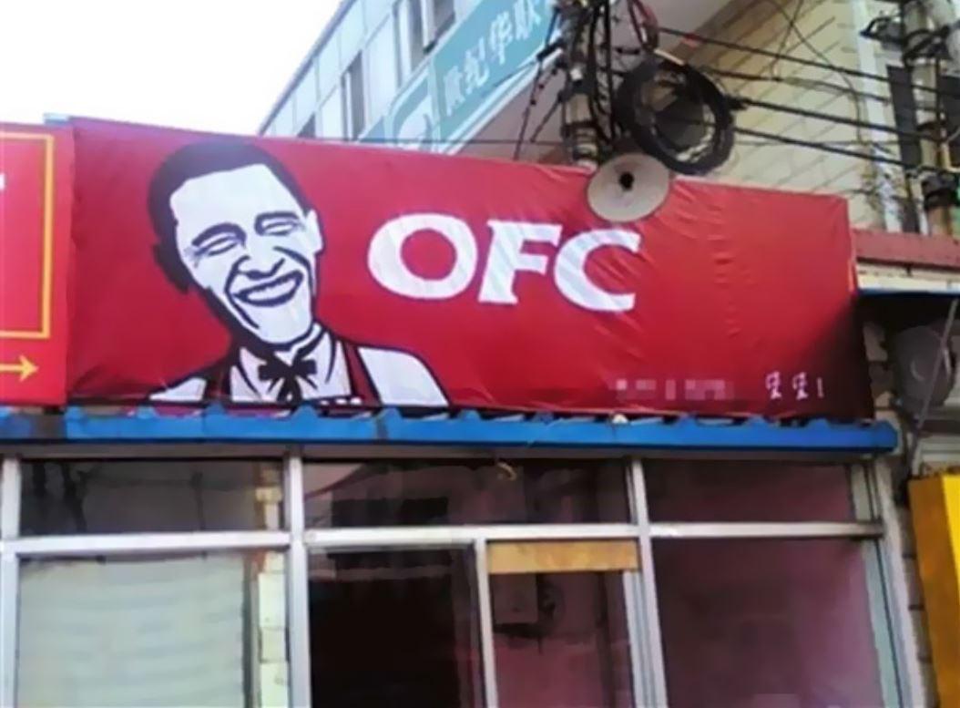 中國創意無極限!17個「讓人跌破眼鏡」的山寨商品 肯德基爺爺變成歐巴馬!