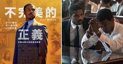 微雷影評/《不完美的正義》改編真實冤獄案 黑豹反派「攜手驚奇隊長」反抗不公社會!