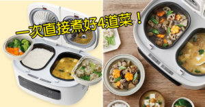 日本推「超強料理小家電」一鍋抵4鍋!一次煮好「2菜1湯」網搶瘋