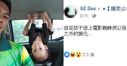 頑皮妹迷上《蜘蛛人》搭車「還原經典動作」 網友點出「項鍊問題」:抗地心引力?