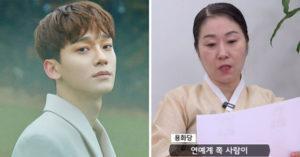 「南韓國師」半年前神預言Chen感情 網看預測...TWICE最快結婚是她!