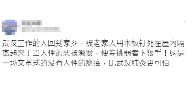 影/此戶有武漢人!網瘋傳壯漢「拿木板+鐵條封門」強制隔離 無人性畫面曝光