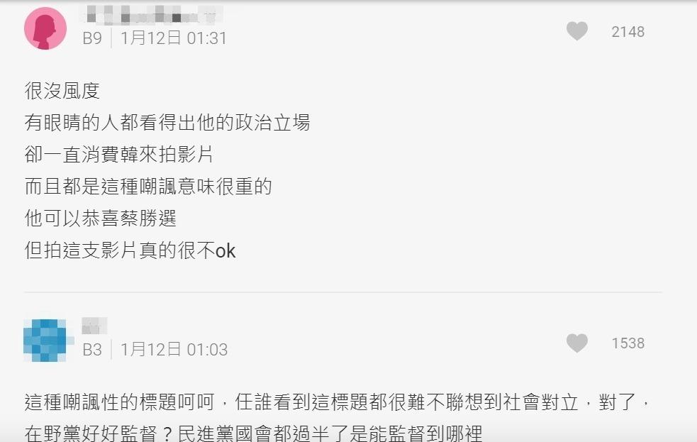蔡阿嘎模仿「選輸害韓粉崩潰」影片引爭議 他大喊「驗票」被痛罵:沒風度!