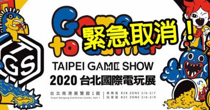 快訊/2020台北電玩展因疫情「多間廠商退展」 官方緊急宣布延期!