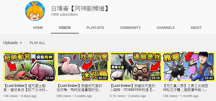 網人365/阿神揭露YouTube的「隱分」:做錯就是拿刀捅自己