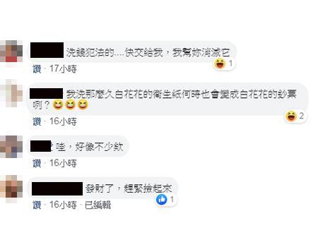 人夫晾衣服「爽撿千鈔」超感動:全年無休做家事終於有收穫!