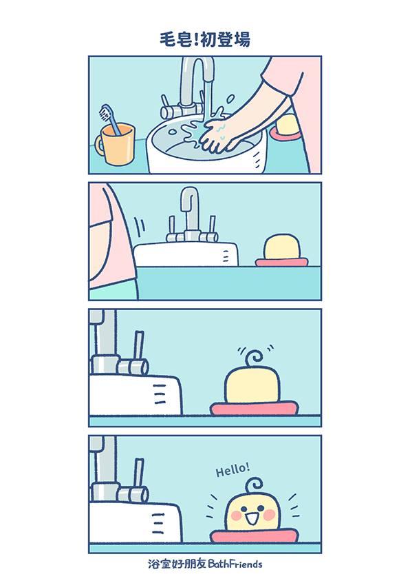 人氣網漫從「重口味→大眾風格」爆紅 色色的肥皂「化身Q版角色」萌出新高度!