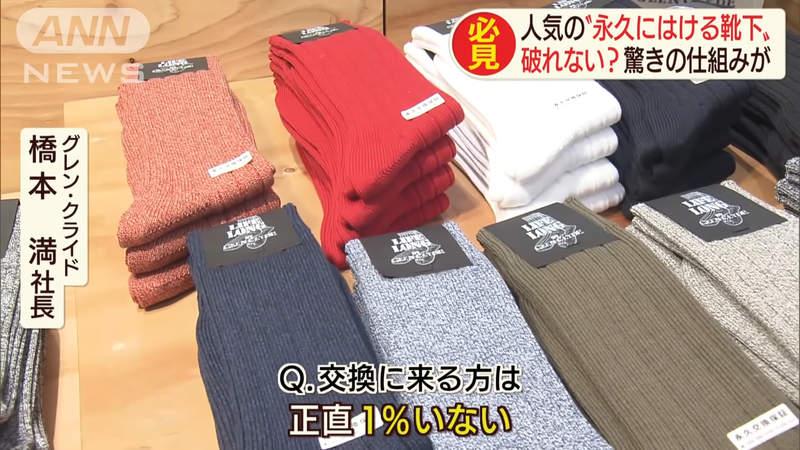 襪子穿破「永久免費」換新!日襪店狂賣4萬雙「只有1%」回來拿免費的