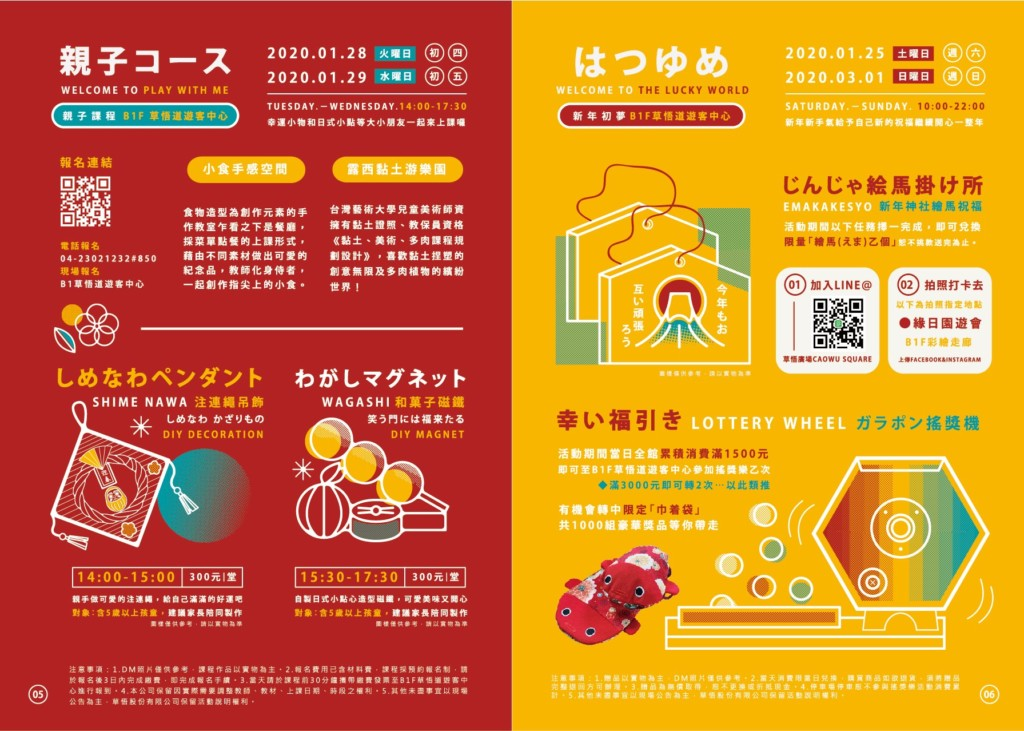 全台「最有過年氣氛」的走春必訪景點 草悟道把「日本大型慶典」搬到廣場上!
