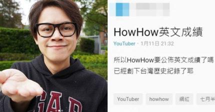 HowHow大選完被網通緝「公開英文成績」 他正面回應+硬拖阿滴下水!