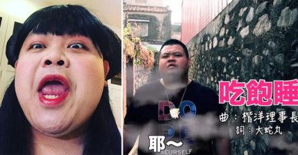 「狠愛演」蛇丸推單曲《吃飽睡》 「流行語全入歌」網讚:無法超越的神曲!