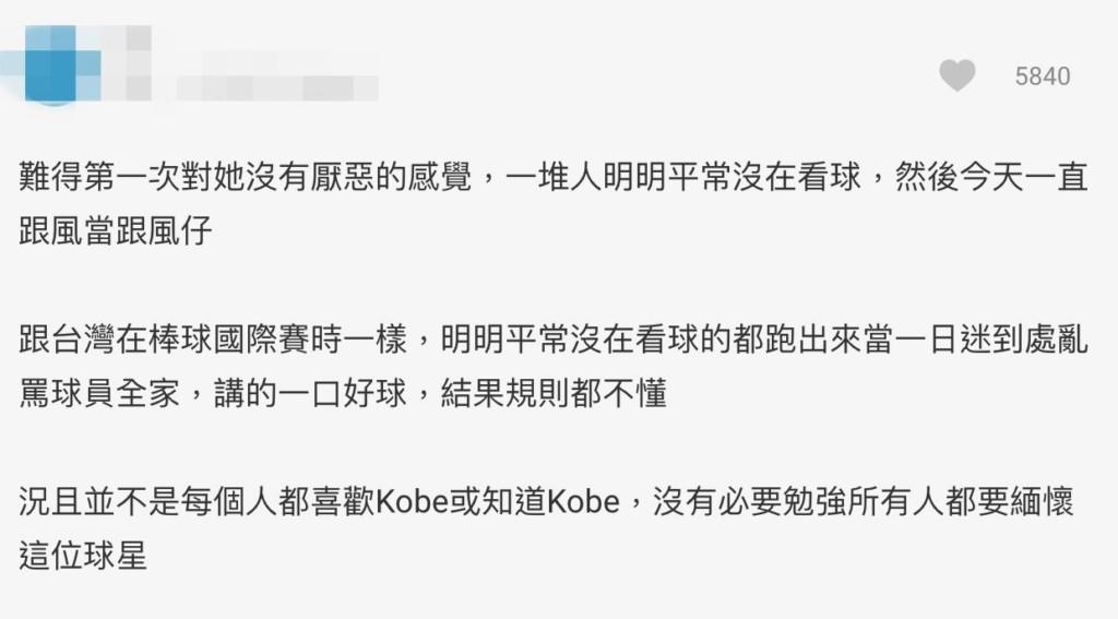 愛莉莎莎「沒悼念Kobe」被批太冷血 她霸氣回擊網讚爆:更愛她了!