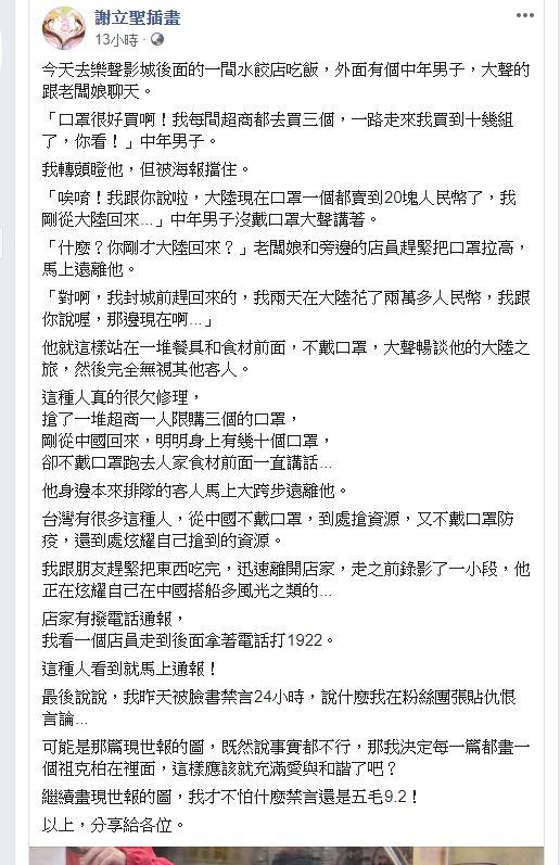 武漢「封城前返台」沒戴口罩!男子「高談闊論」狂噴食材 店員秒打1922檢舉