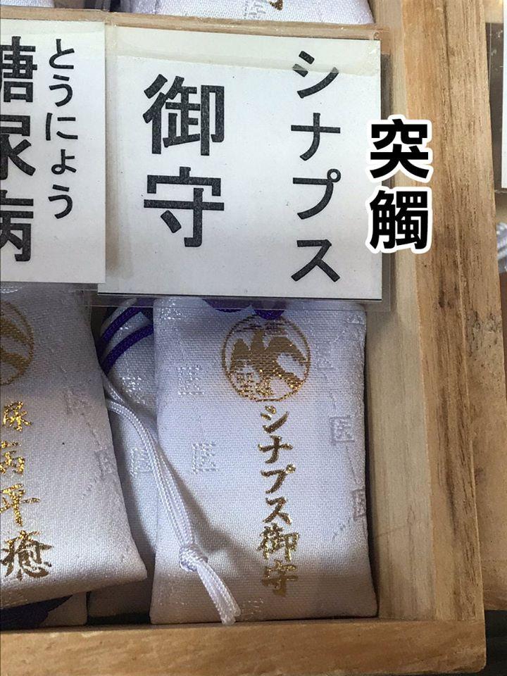 日本神社出現「器官御守」多達50種 網看到驚呆:還以為是醫院掛號...