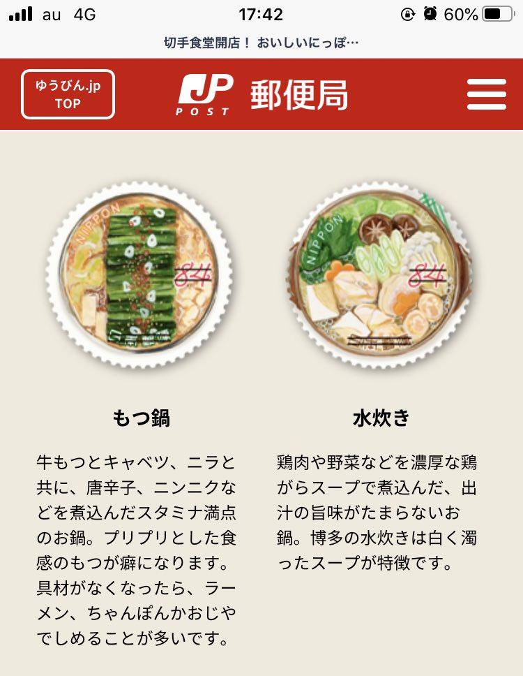 郵票控失心瘋!日本推出「美食郵票」第一站博多 美味牛腸鍋看了超餓