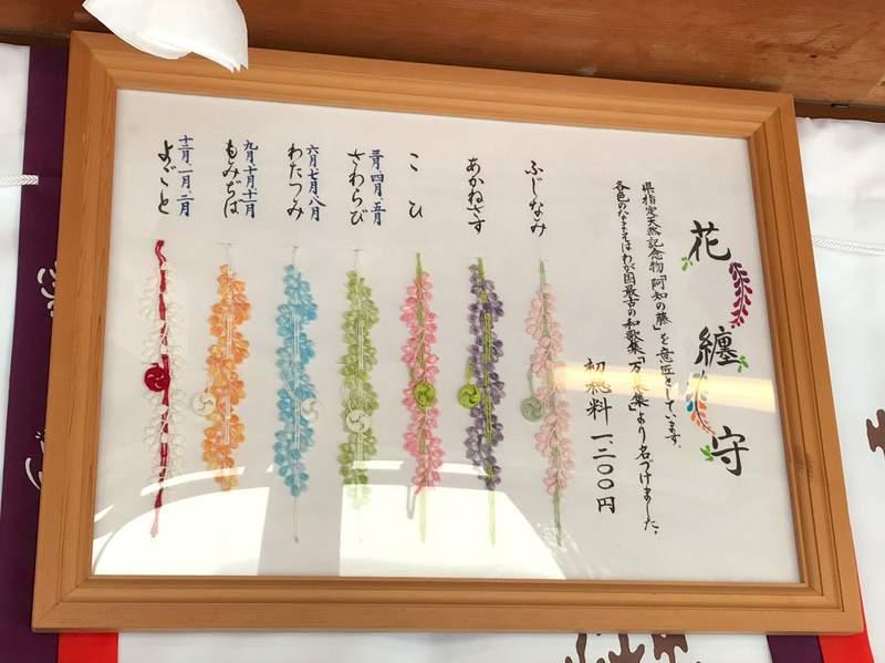 日本最美御守!七色「紫藤花纏守」還出四季款 櫻花粉美到當吊飾也超適合❤