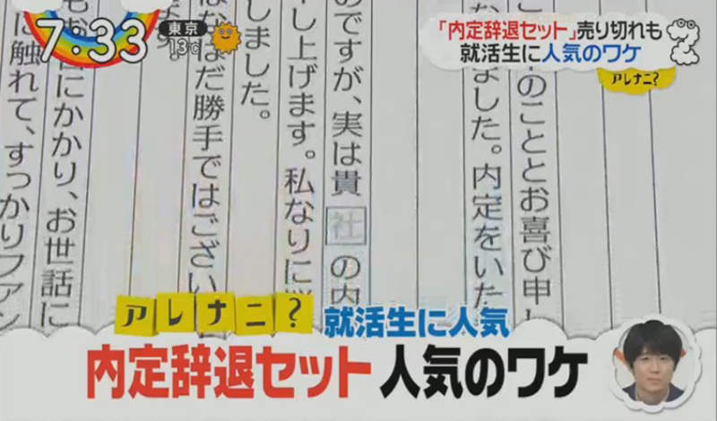 求職者必買!日本「婉拒錄取指南」超夯 只要「簡單一步驟」不再怕得罪人