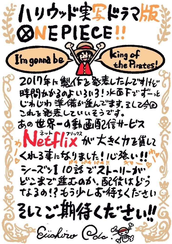 Netflix推《航海王》真人版影集!神秘卡司「保密到家」網看衰:絕對崩壞