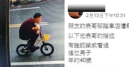 影/天兵男「偷走兒童腳踏車」畫面曝光 「駝背狂踩」網笑翻:生氣不起來