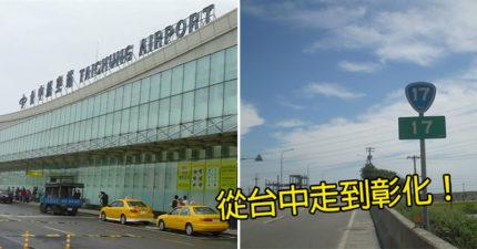 台商「中國回來的」被小黃客運拒載 連親友也不接「獨自走8小時」累癱求救!