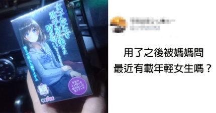 網友發現狂吸「女高中生香氣」不被逮捕的方法 連媽媽都誤會:你交女友?