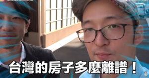 影/日網人開箱「東京房價」大嘆台灣超貴 50年「全新公寓」不用6百萬!