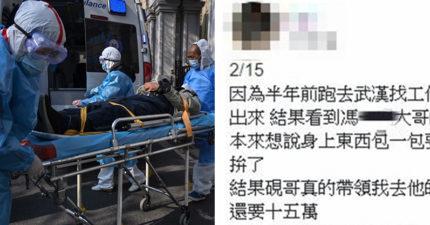 武漢女曝「砸15萬偷渡回台」被罵翻 警方證實是「詐騙新手法」!