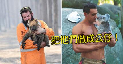 FUNKO推「澳洲消防員」限量公仔 收益「全捐動物」網讚:公益做起來!