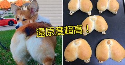 自製「科基屁屁麵包」融化網友 圓潤肥嫩「還原度超高」太欠咬!