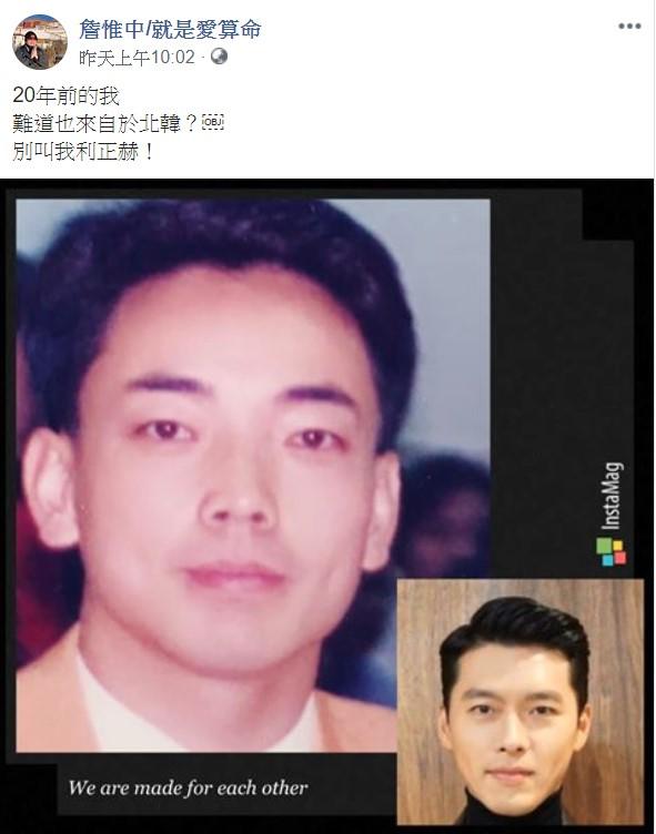 詹惟中曝「20年前帥照」炫耀自己「撞臉玄彬」:別叫我利正赫!