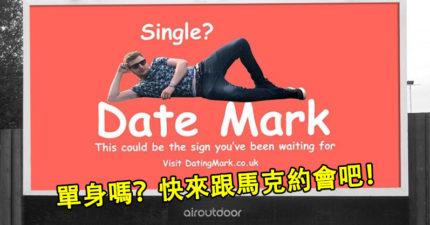 單身男「買廣告徵女友」被看衰 隔天被「2千人求約會」他爽歪:超值得!