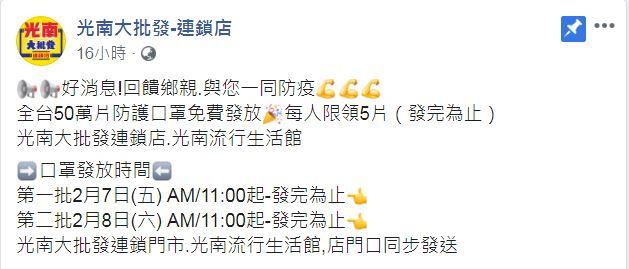 光南大批發免費「送50萬副口罩」 被質疑「為何不送醫院」正解曝光!