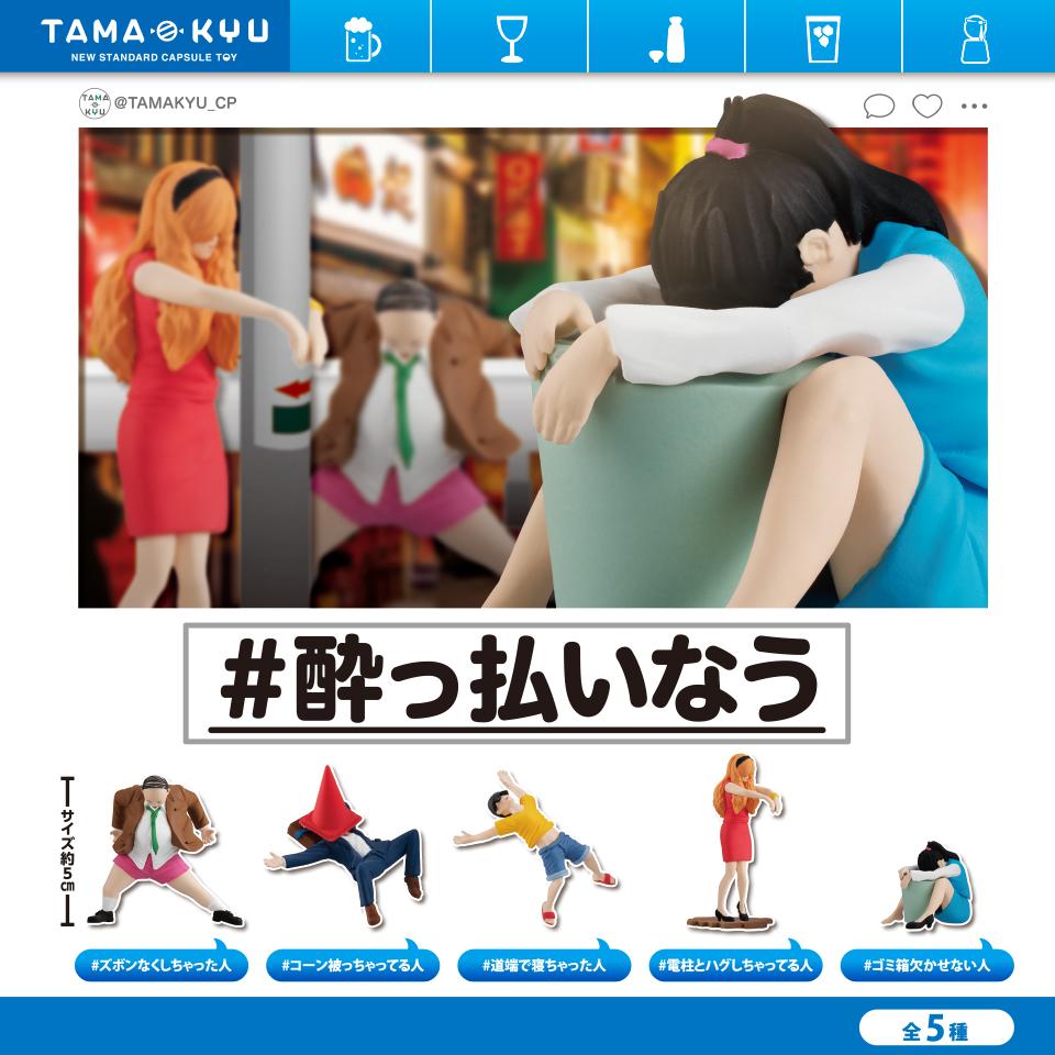 日本最新「本人現在喝醉了」惡搞公仔 「抱著柱子說幹話」還原度最高!